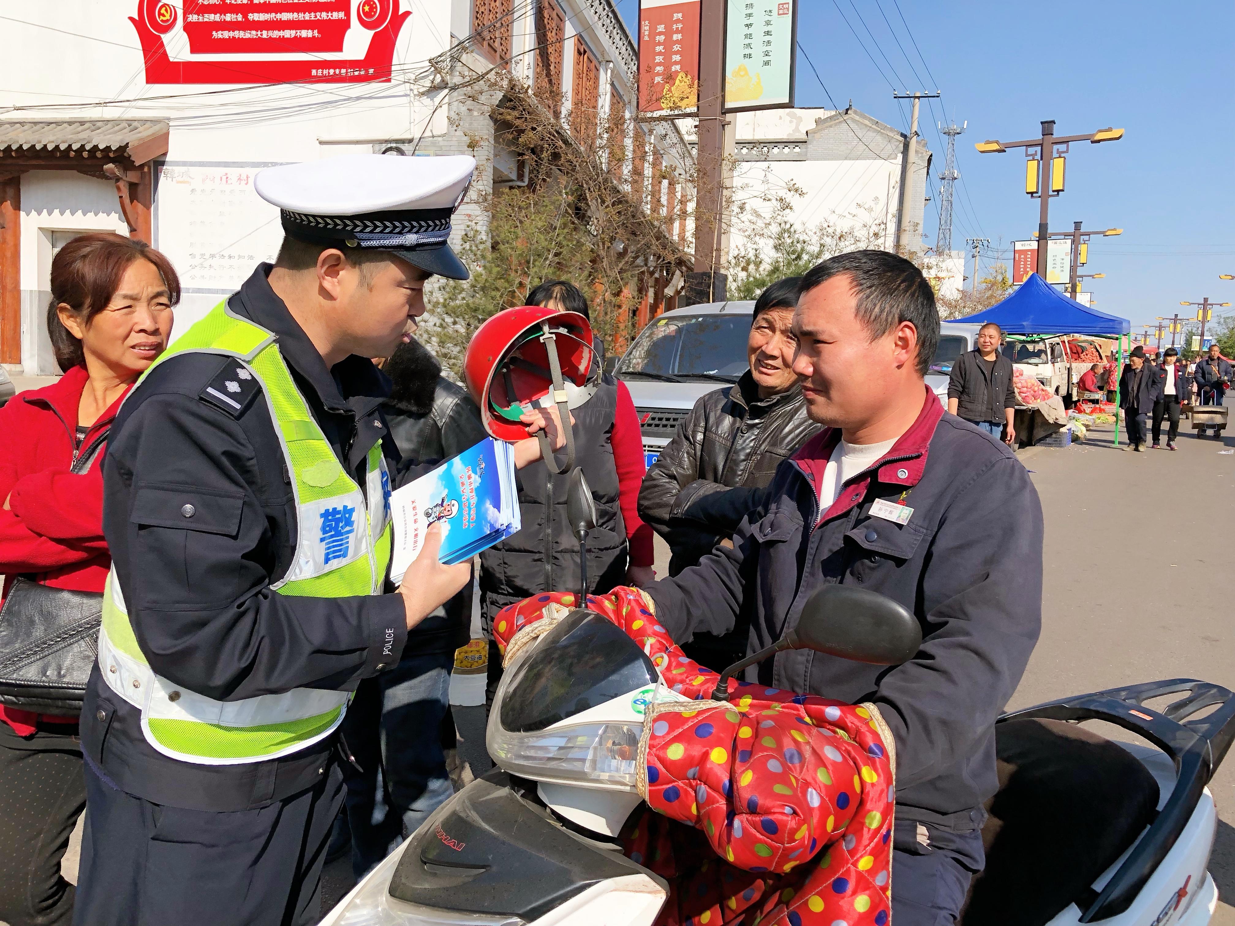 韩城交警宣传进集市 平安到万家