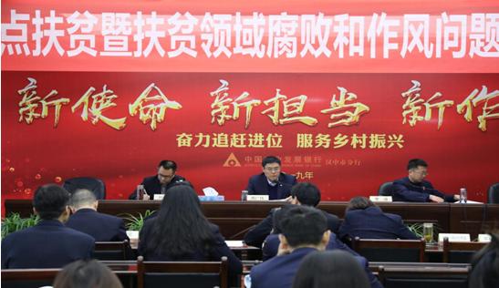 农发行汉中市分行召开定点扶贫暨扶贫领域腐败和作风问题专项治理推进会