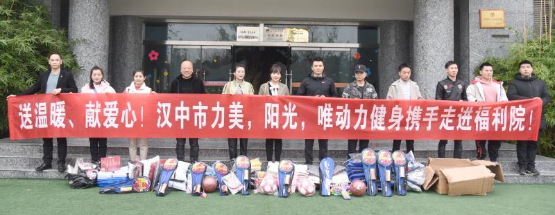 《用爱陪伴成长,用心助力慈善》——汉中市力美、阳光、唯动力健身俱乐部携手走进儿童福利院!