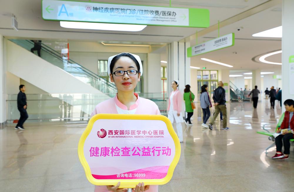 西安國際醫學中心一天為近500人完成免費腫瘤篩查