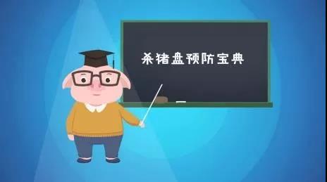 """西安警方拍动画片提醒   有种骗局叫""""杀猪盘"""""""