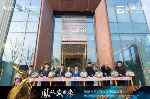 金辉·凤栖云筑项目营销展示区开放