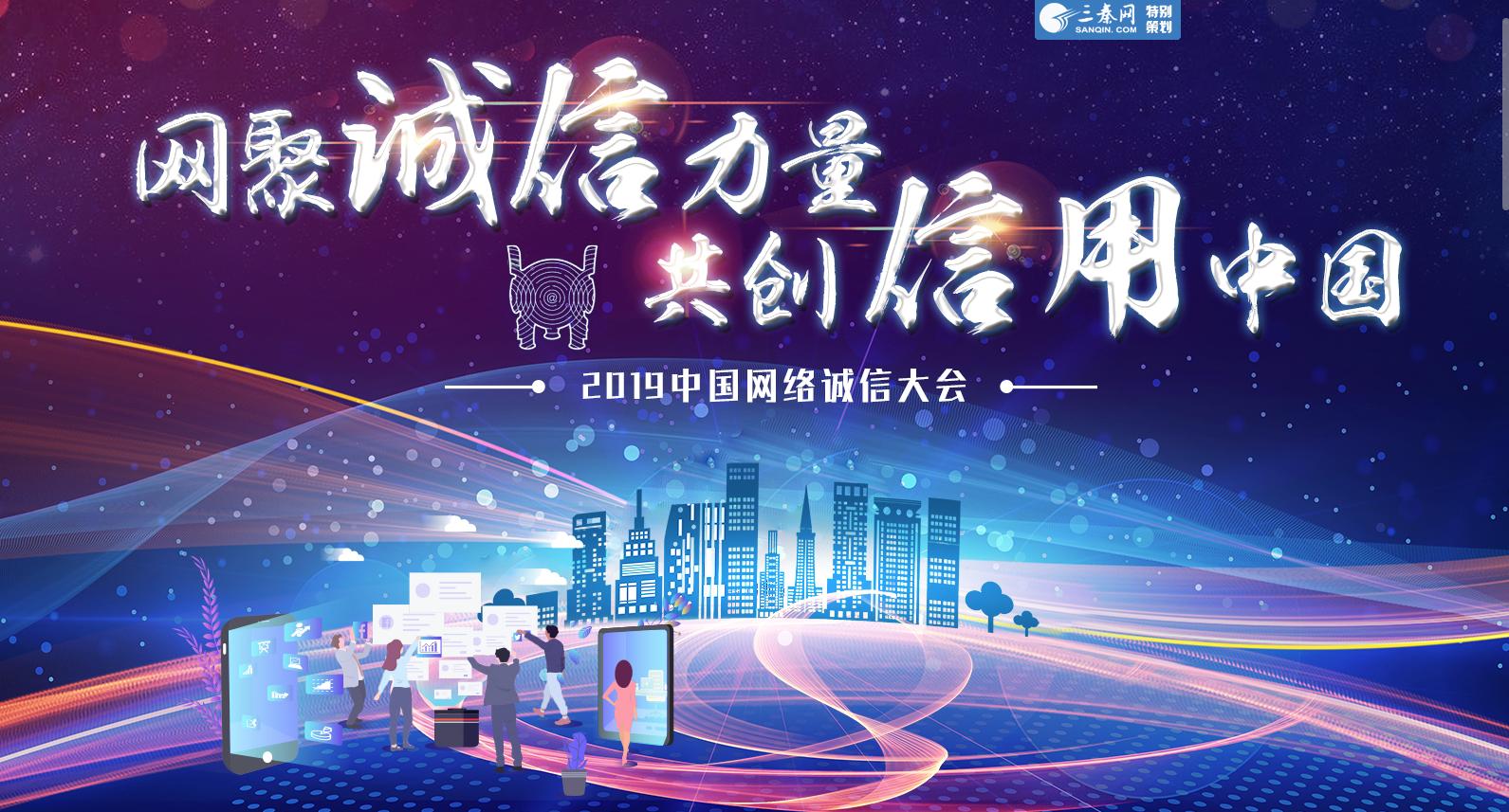 網聚誠信力量 共創信用中國
