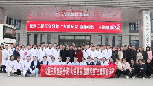 北医三院延安分院(延安市中医医院)组织全院职工开展无偿献血活动