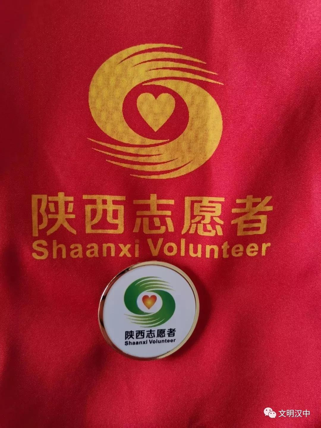 """重磅!陕西省志愿服务联合会成立!汉中市6个组织(项目/个人)入选""""四个最美(佳)!"""