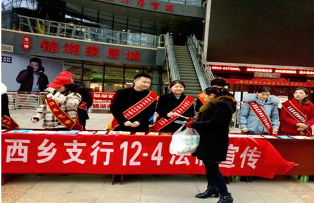 """农发行汉中市分行积极开展""""宪法宣传日""""活动"""