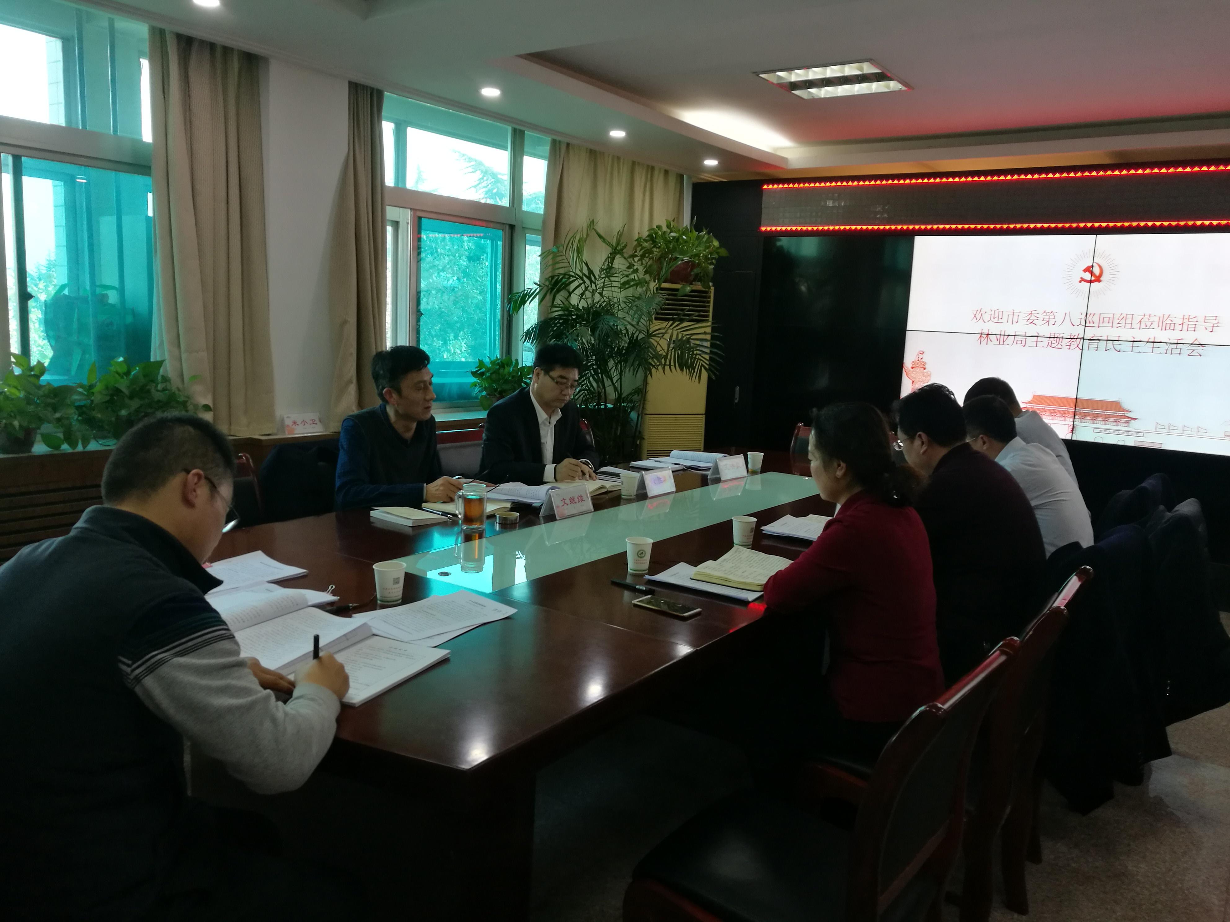 韩城市林业局党委召开主题教育专题民主生活会