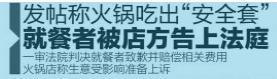"""发帖称火锅吃出""""安全套""""  就餐者被店方告上法庭"""