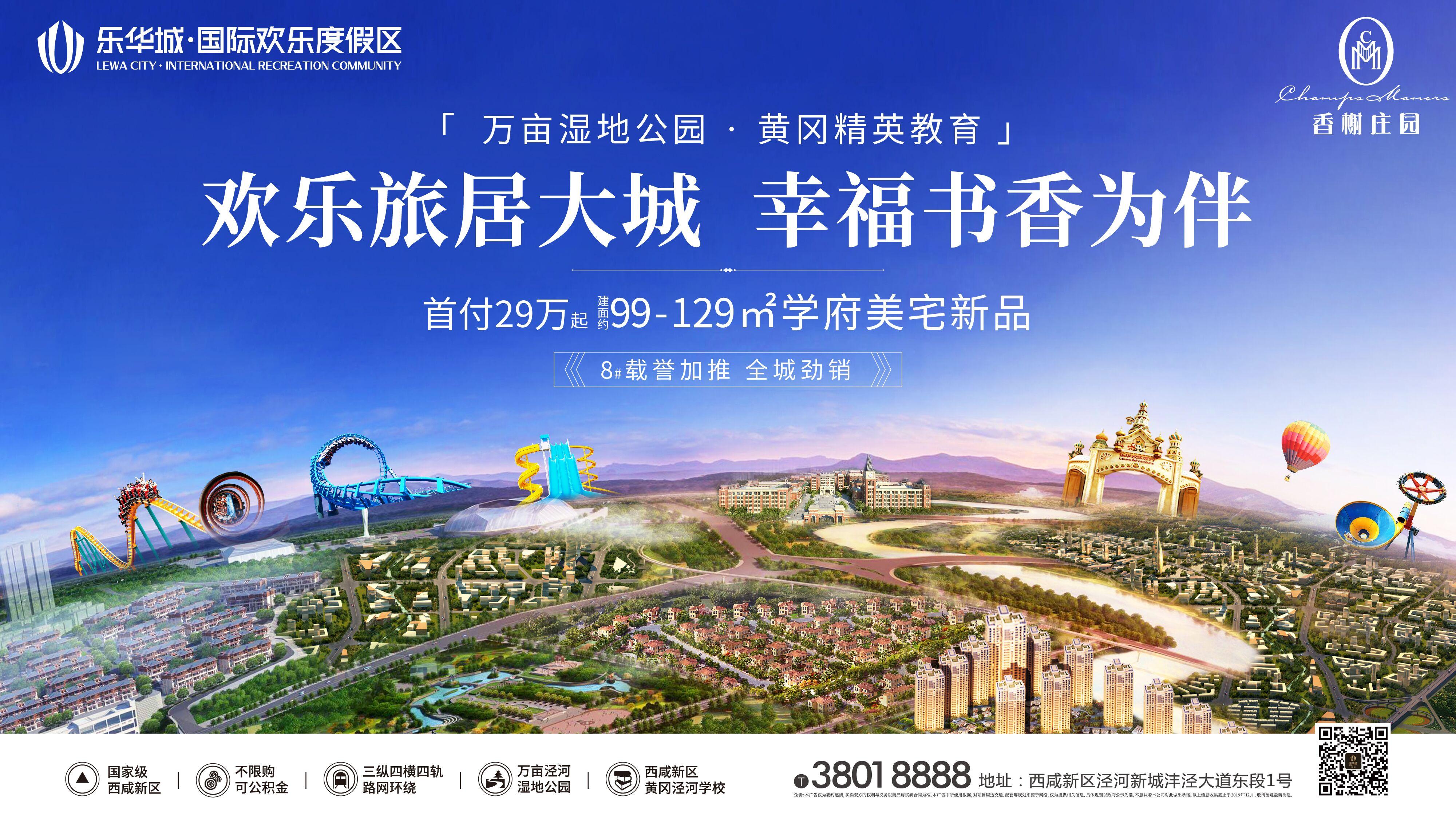 乐华城:大西安文旅产业发展领头羊