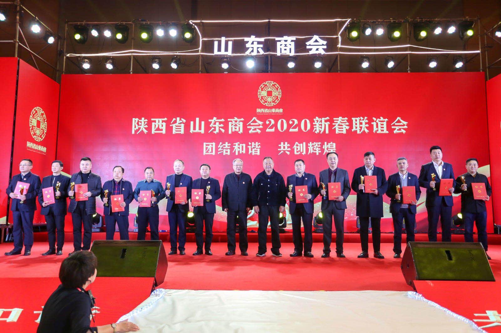 陕西省山东商会举行2020年新春联