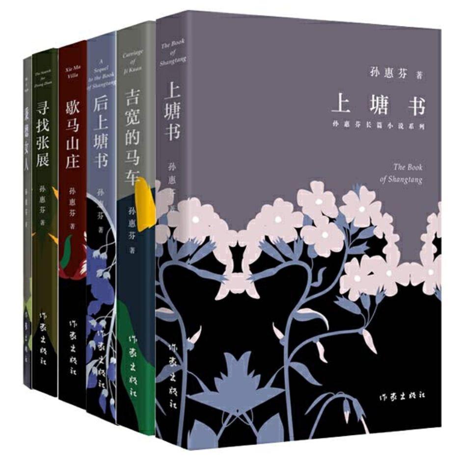 作家出版社2019年度十大好書終評結果在京揭曉