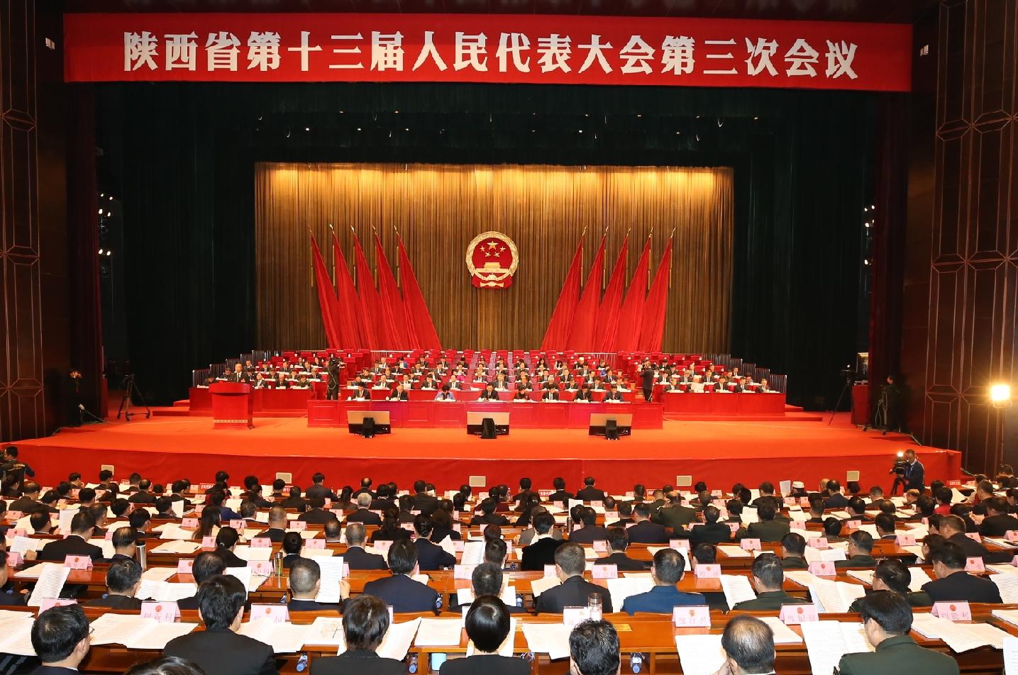陕西省十三届人大三次会议隆重开