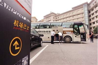 提醒!19日起到春节 西安机场巴士部分线路有调整