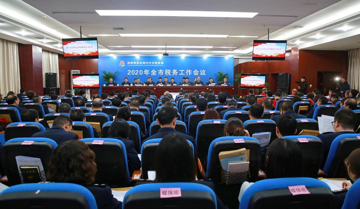 巩固提升 集成发展 奋力谱写新时代汉中税收现代化新篇章
