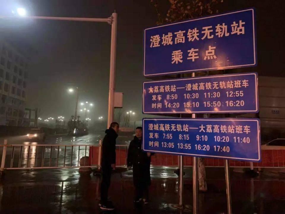 澄城高鐵無軌站在春運中亮相