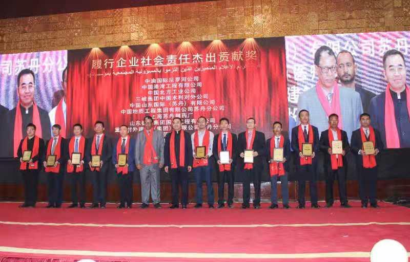 中国援苏丹医疗队荣获中苏友好杰出贡献奖和履行企业社会责任杰出贡献奖