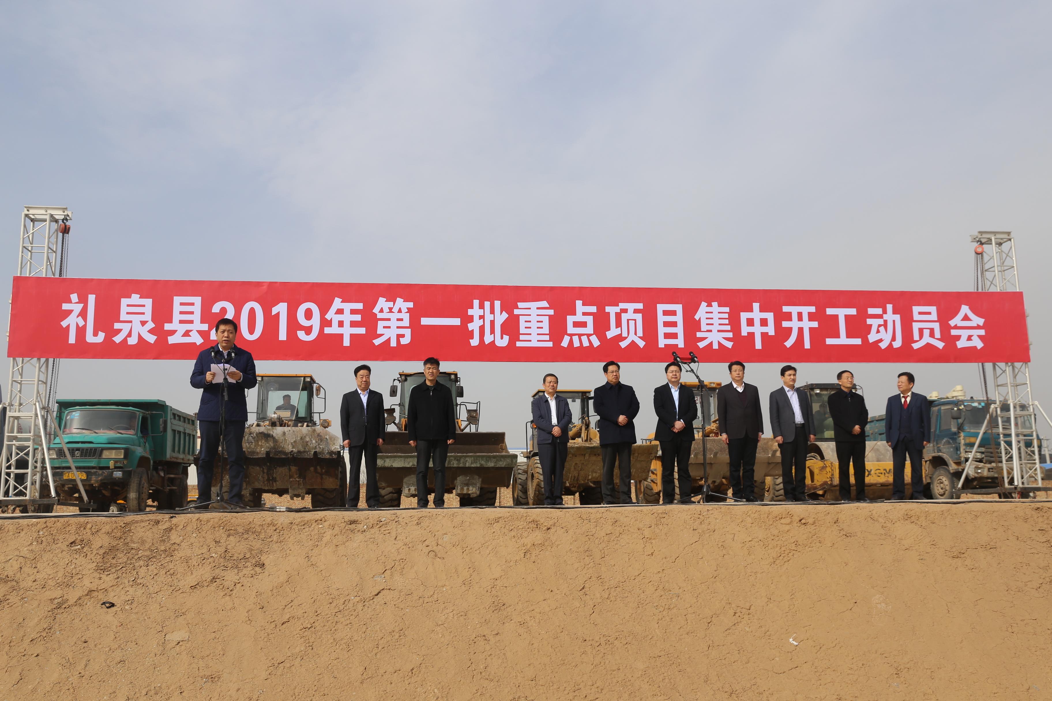 礼泉重点项目建设促经济社会快速发展