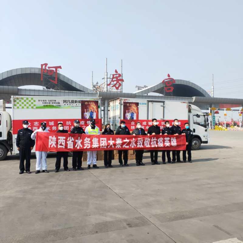 陕西省水务集团2万多箱大秦之水赠送公安医护亲人