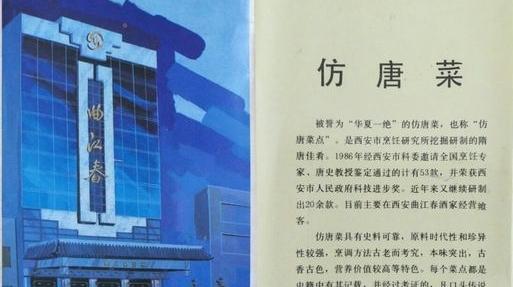 """刘峻岭谈陕菜:期盼""""曲江春""""再次雄起"""