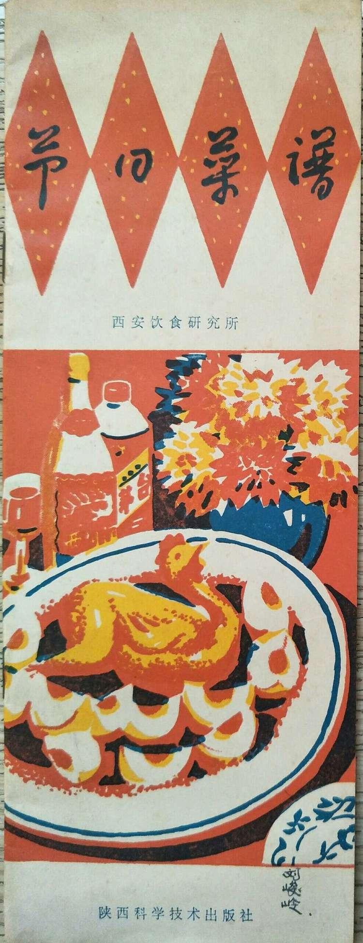 刘峻岭谈陕菜:20世纪80年代的《节日菜谱》