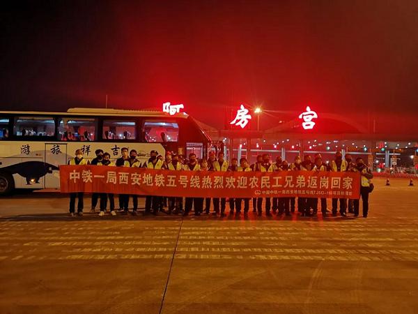 """西安地铁首批""""专车返岗""""农民工顺利抵达西安"""
