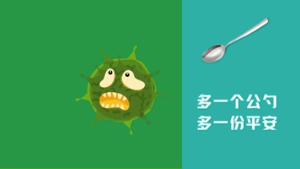 """微视频!让公筷公勺分餐进食成""""标配"""""""