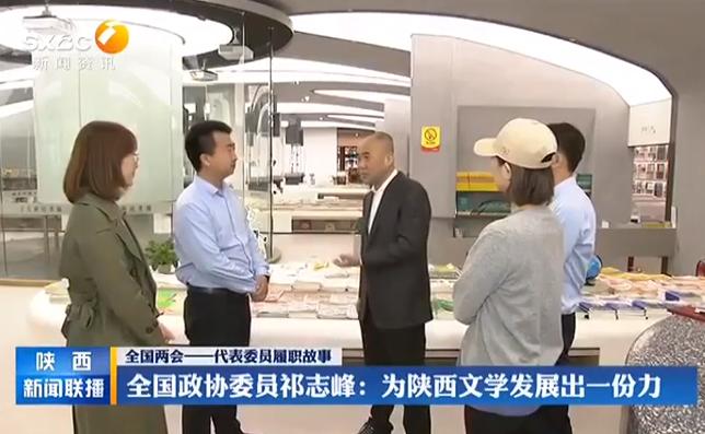 全国政协委员祁志峰:为陕西文学发展出一份力