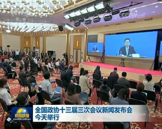 全国政协十三届三次会议新闻发布会举行