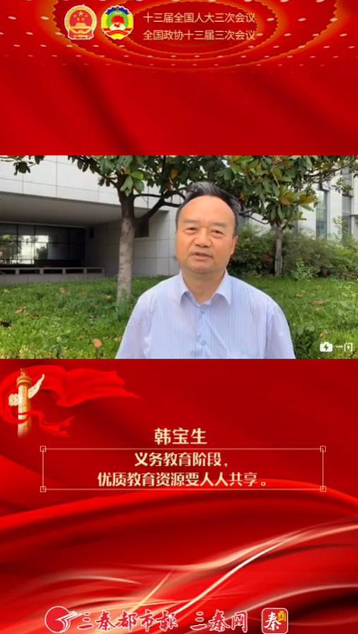 韩宝生:义务教育阶段,优质教育资源要人人共享
