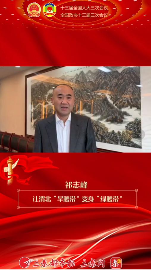 """祁志峰:让渭北""""旱腰带""""变身""""绿腰带"""""""