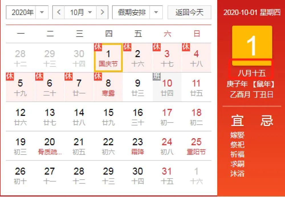 啥情况?今年端午节、重阳节都将推迟18天,国庆中秋同一天...