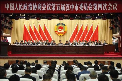 政协汉中市五届四次会议隆重开幕