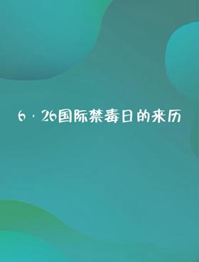 禁毒云课堂|《6.26国际禁毒日的来历》