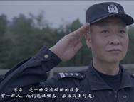 禁毒公益宣传片:《刀尖上勇士》