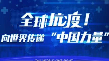 图解|全球抗疫!向世界传递中国力量