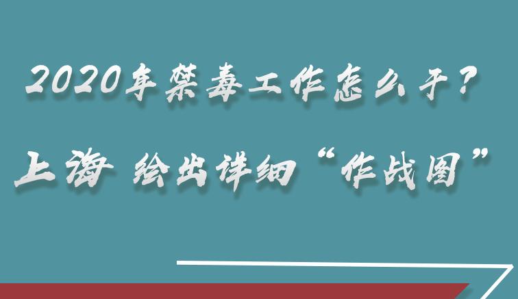 """2020年禁毒工作怎么干?上海绘出详细""""作战图"""""""