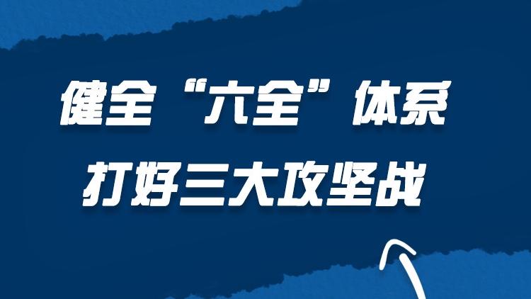 """健全""""六全""""体系 打好三大攻坚战——江西绘出2020年禁毒工作""""作战图"""""""