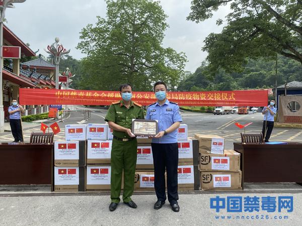 中国禁毒基金会向越南禁毒部门捐赠防疫物资交接仪式在友谊关口岸举行