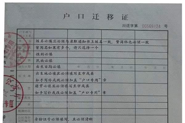 """央行今年取消""""户口迁移证明""""等11项证明事项"""