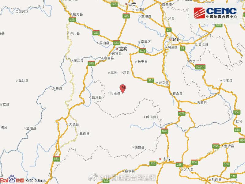 四川宜賓市珙縣發生4.0級地震,震源深度8千米
