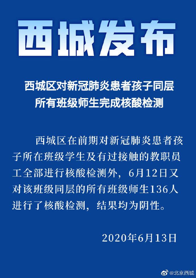 北京西城新冠患者孩子同層師生136人核酸檢測呈陰性