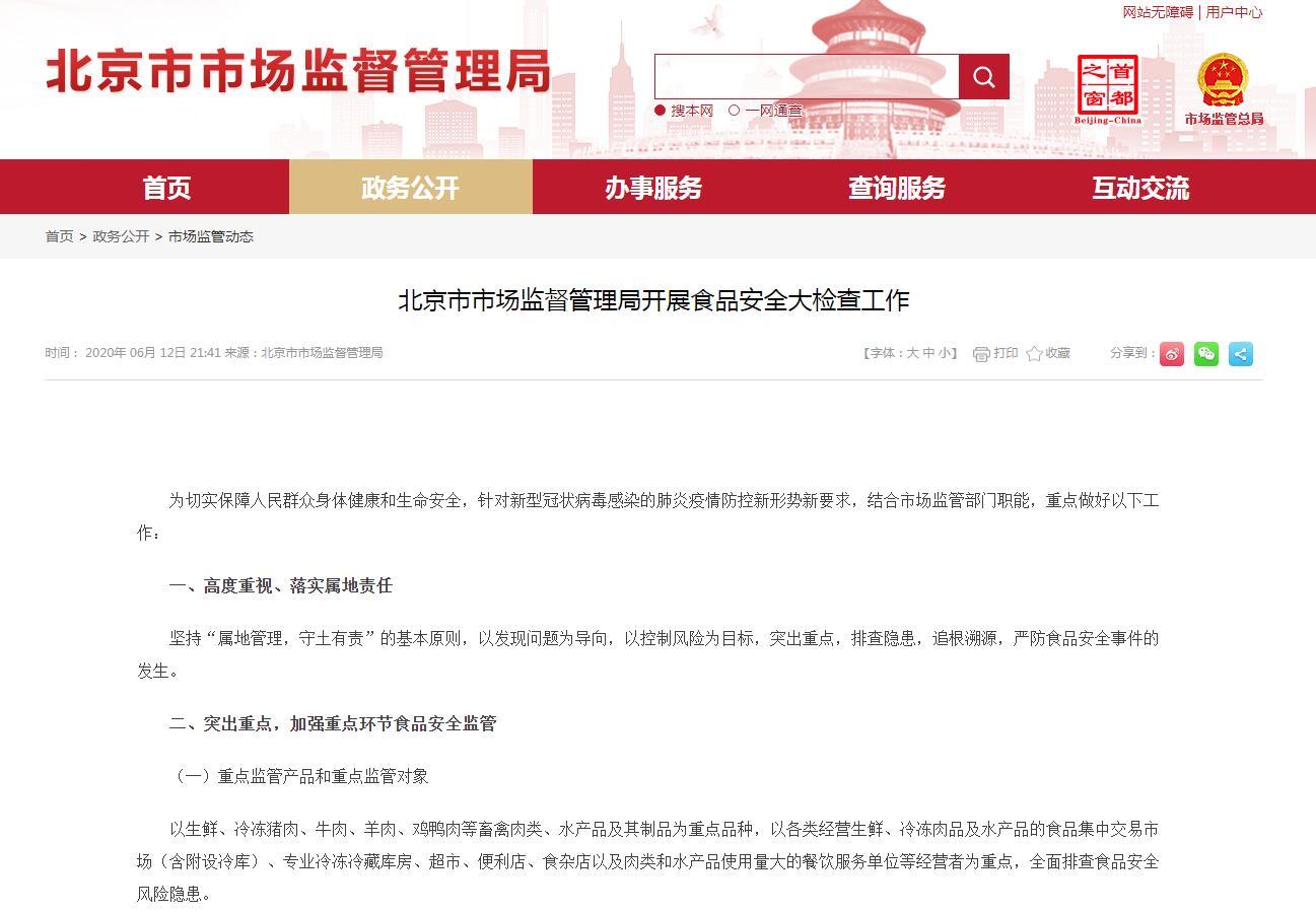 北京等5省份開展食品安全大檢查:重點查生鮮、進口水產品