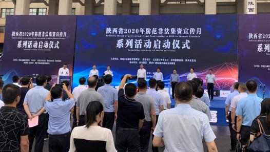 陕西启动2020年防范非法集资宣传月系列活动