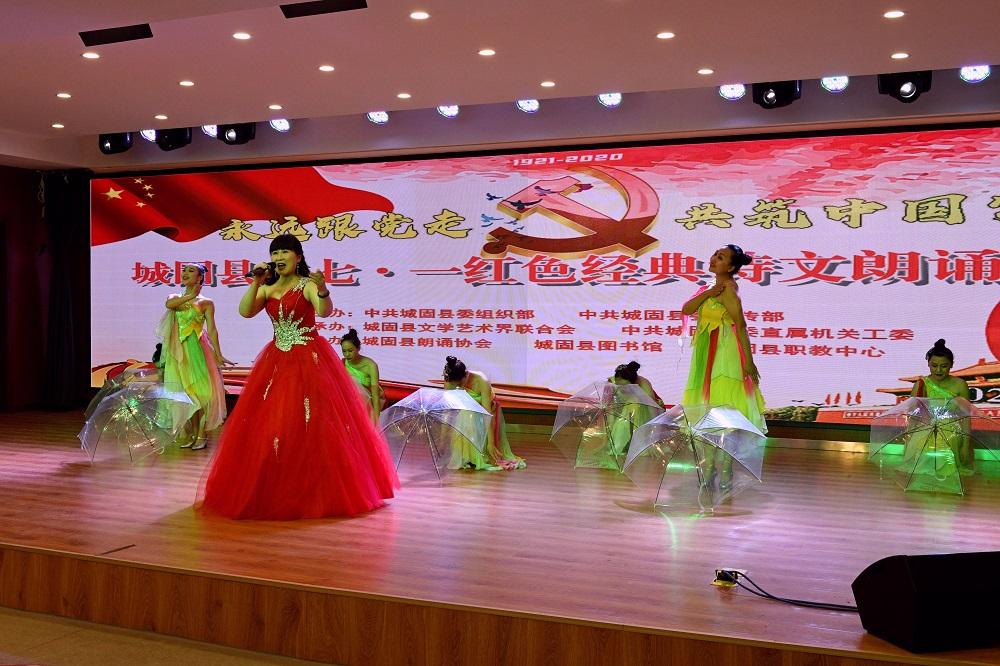 城固县举办红色经典诗文朗诵活动献礼党的99岁华诞
