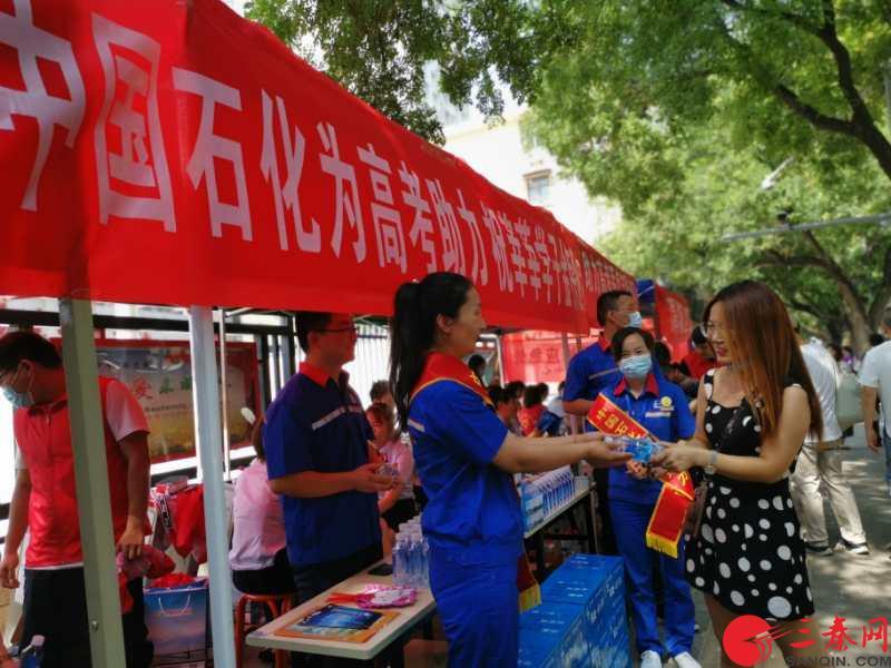 中国石化陕西咸阳石油分公司爱心助力高考