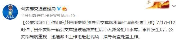 公安部派出工作组赶赴安顺 指导公交车落水事件调查处置工作