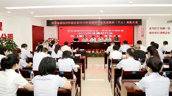 陕煤生态水泥荣获陕西省建材行业2019年多项先进集体及个人奖项