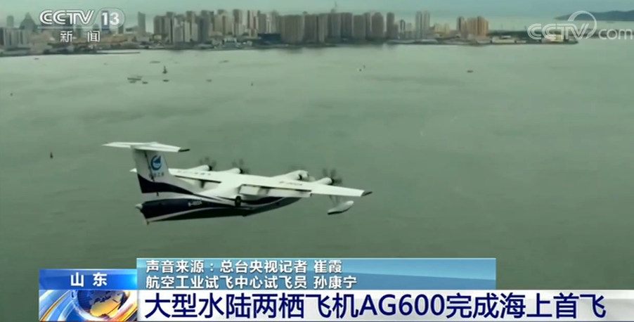 大型水陸兩棲飛機AG600完成海上首飛