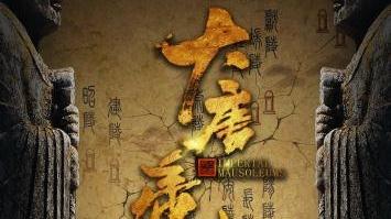 10集動畫紀錄片《大唐帝陵》7月28日登陸央視
