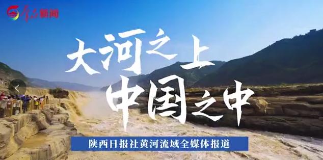 快闪视频|您好,黄河!